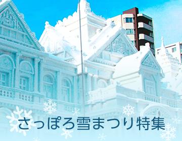 【宿泊プラン】さっぽろ雪まつり特集