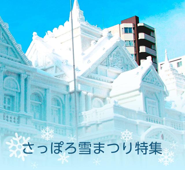 さっぽろ雪まつり特集